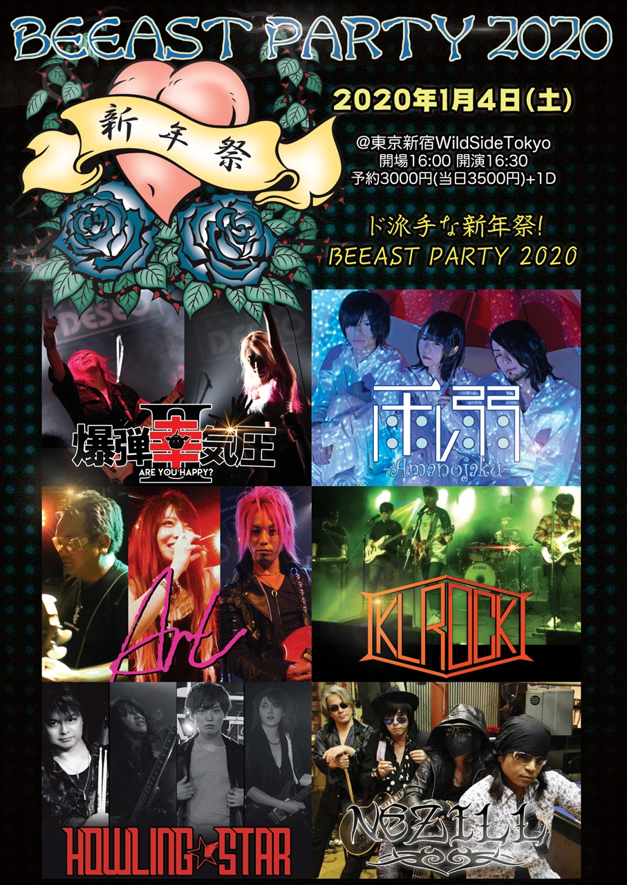 【BEEAST PARTY 2020】